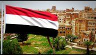 اليوم الوطني اليمني