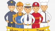 ما مناسبة عيد العمال