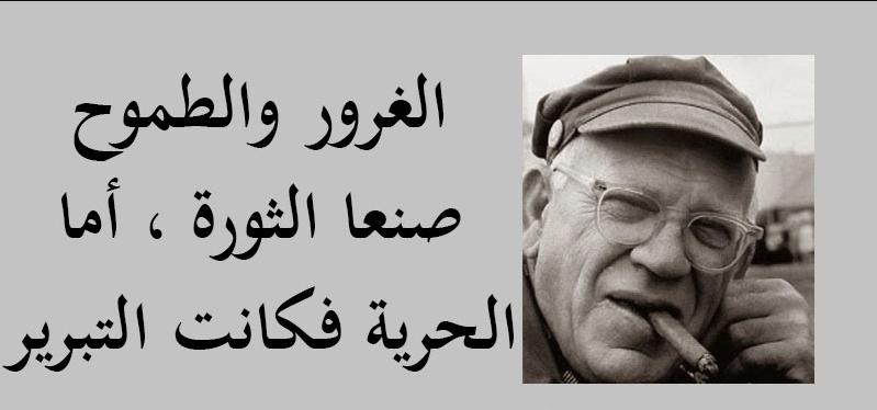 أقوال عن الحرية والثورة