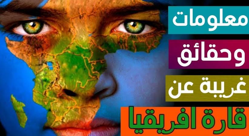 حقائق عن قارة أفريقيا