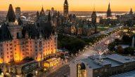 ماهي عاصمة كندا