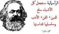 أقوال عن الرأسمالية