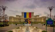 ماهي عاصمة رومانيا