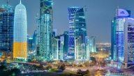 ماهي عاصمة قطر