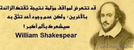 اقوال بالانجليزي لشكسبير