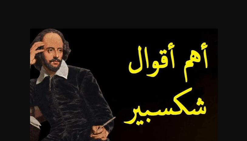 مقولات شكسبير عن النجاح مفهرس