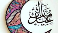 أقوال الحكماء في العيد