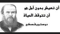 اقوال دوستويفسكي عن الموت