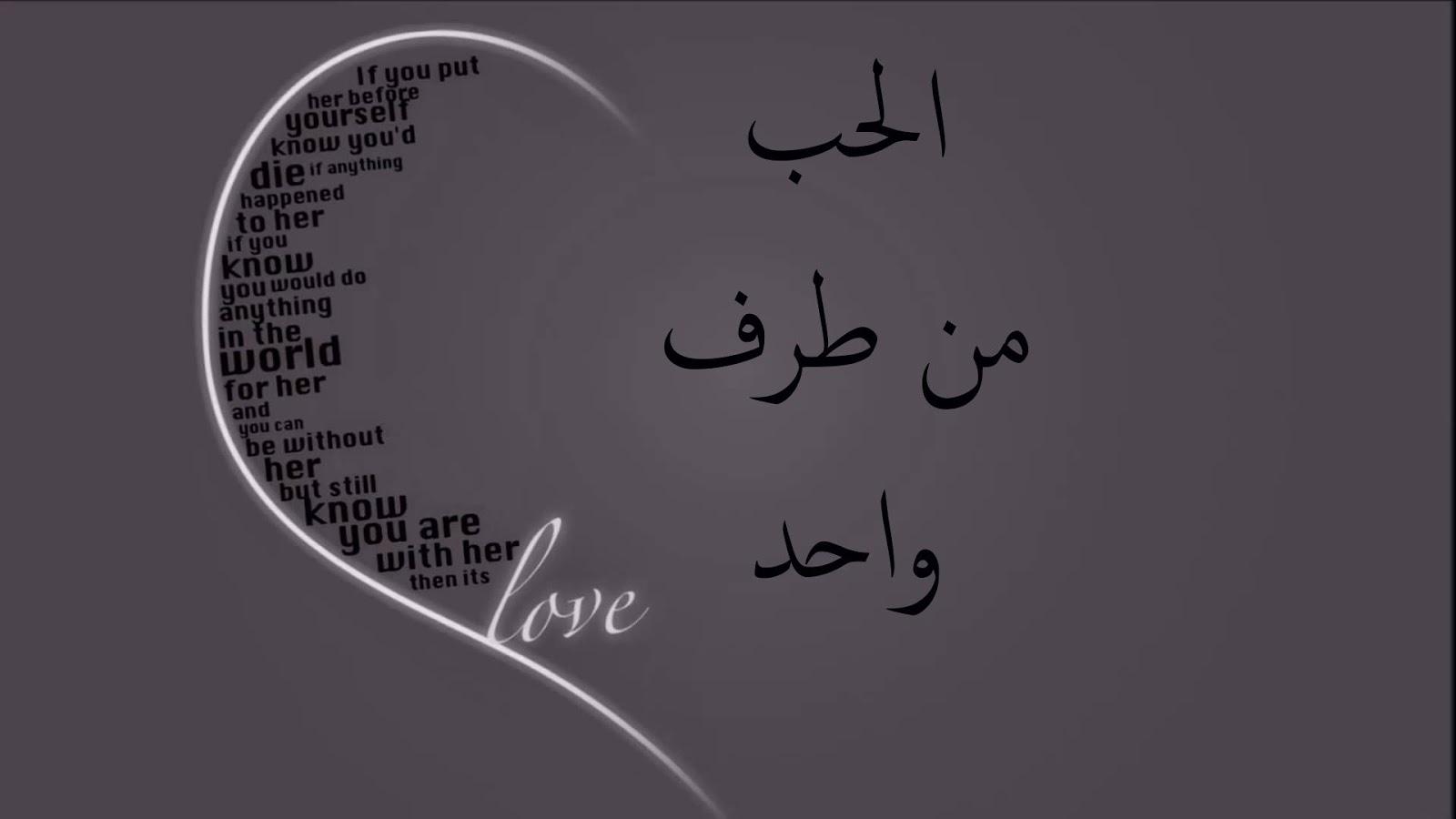 اجمل ما قيل في الحب من طرف واحد