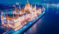 ماهي عاصمة المجر