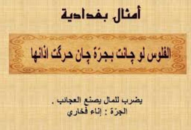 أمثال عراقية مفهرس
