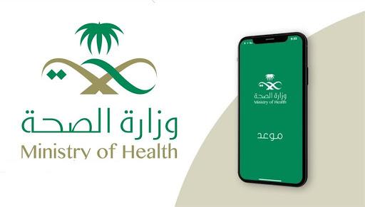 خدمة موعد وزارة الصحة – مفهرس
