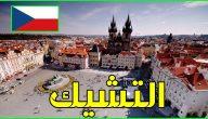 ماهي عاصمة التشيك