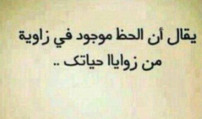 أمثال شعبية عراقية عن الحظ مفهرس