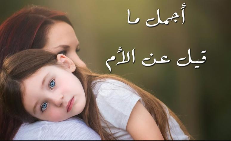 أجمل الكلام قيل عن الأم