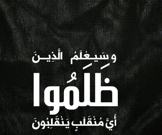 من أقوال الإمام الشافعي عن الظلم
