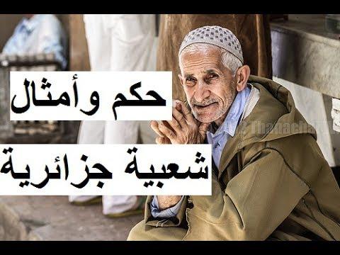 امثال جزائرية ومعانيها مفهرس