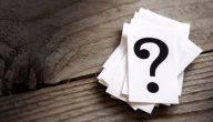 اسئلة شخصية ممتعة