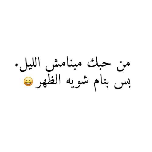كلام حب مصري مضحك