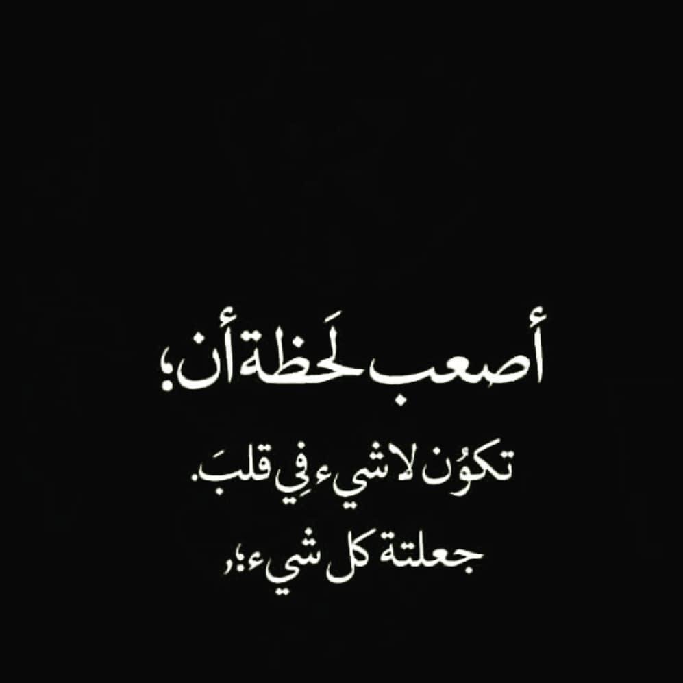 كلام مقصود لشخص تكرهه مفهرس