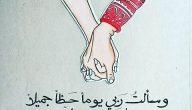كلمات حب وغرام للزوجة