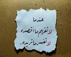 أمثال شعبية Funny Arabic Quotes Arabic Jokes Egyptian Quote