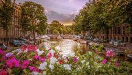 اجمل المدن في هولندا