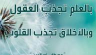 حكم عربية عن العلم