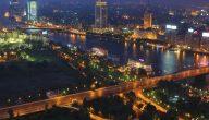 ماهي عاصمة مصر