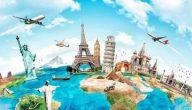 أهمية شركات السياحة