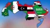 كم عدد الدول العربية