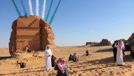 صناعة السياحة في السعودية