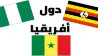 أعلام الدول الأفريقية
