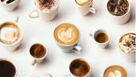 أنواع القهوة في الكافيهات