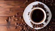 هل القهوة تنزل الدورة الشهرية