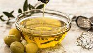 فوائد زيت الزيتون للرئتين