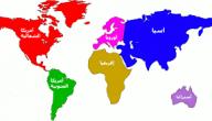 قارات العالم للاطفال