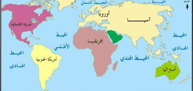 عدد قارات العالم الماهولة بالسكان
