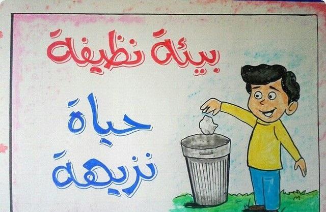 كلمة عن النظافة