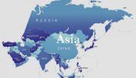 الموقع الجغرافي لقارة آسيا