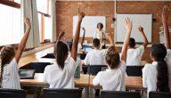 إرشادات الأمن والسلامة في المدارس