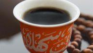 اسماء القهوة في اللغة العربية