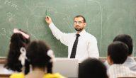 اذاعة عن احترام المعلم