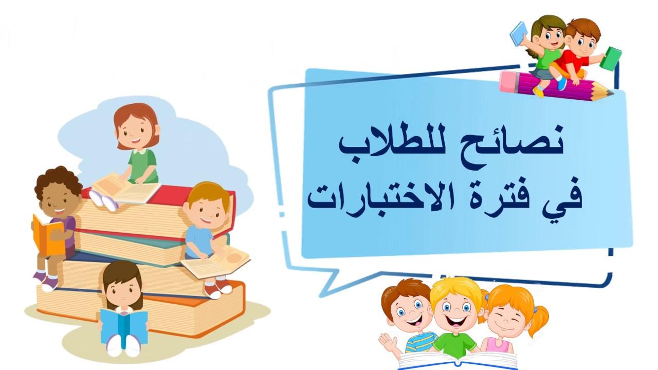 نصائح للطلاب قبل الامتحان