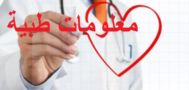 هل تعلم معلومات طبية