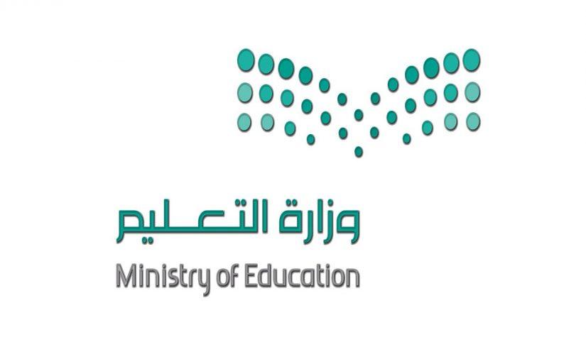 التقويم الدراسي 1443 موعد عودة المدارس في السعودية للعام الدراسي الجديد 2022