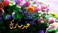 رسائل تهنئة عيد الأضحى 2021 عبارات تهنئة بالعيد 1442 هـ