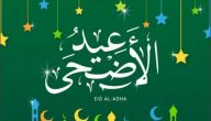 بطاقات معايدة للعيد 2021 صور تهنئة عيد الاضحى المبارك 1442 هـ