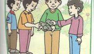 مفهوم التعاون للاطفال