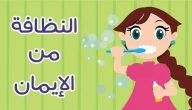 تقرير عن النظافة في الإسلام